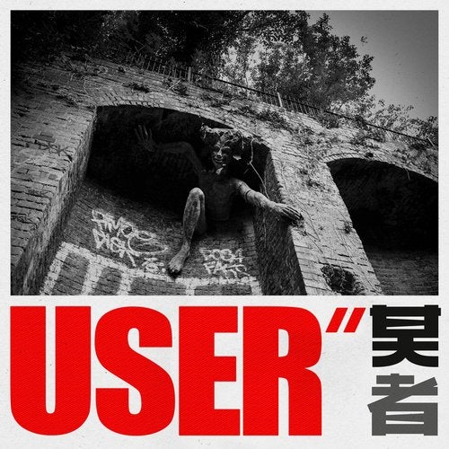 User EP (Beatport Edition)