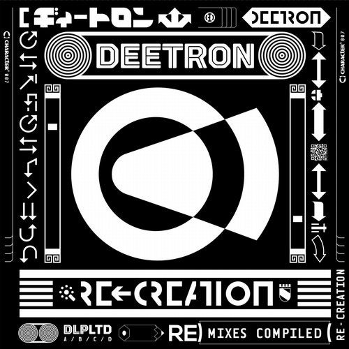 Re-Creation: Remixes Compiled