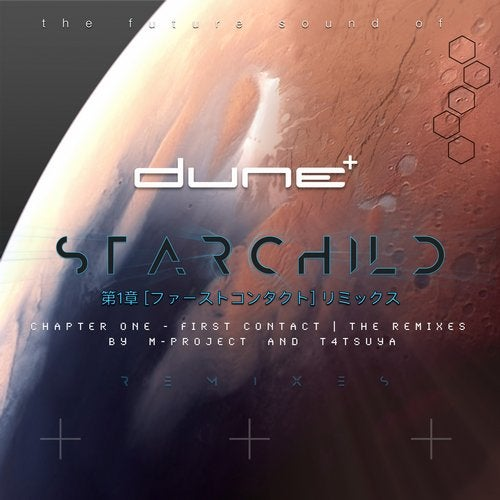 Starchild (Chapter One - First Contact, the Remixes)