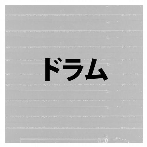 Doramu (Album Edition Two)