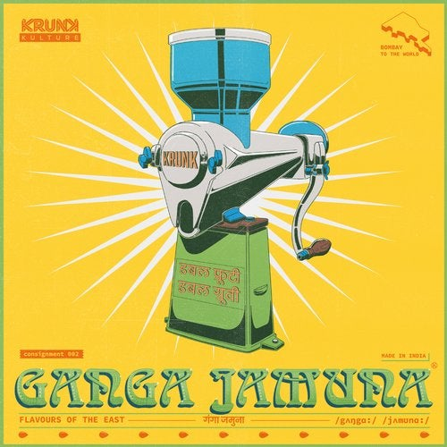 VA - Ganga Jamuna: Flavours of The East (KK002)