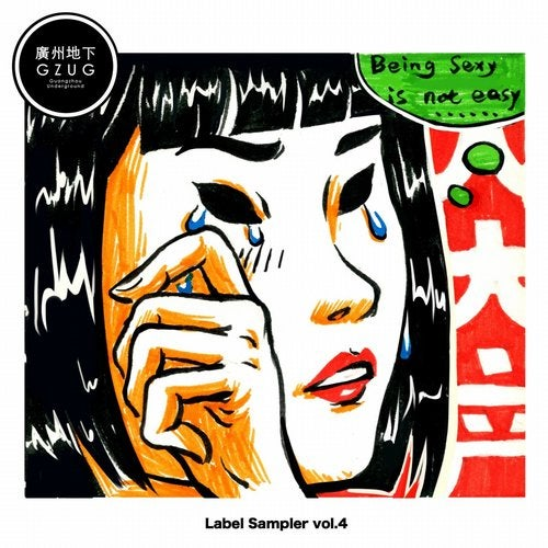 Label Sampler, Vol. 4
