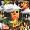 In The Clouds (Clarian Remix)