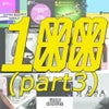 Muzik (Original Mix)