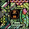 Da Mi Basia Mille (Wahrlich & Carbon Hollow Remix)