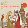 Zolushka I Belosnejka feat. Ilan Peled (Original Mix)