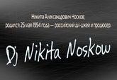 DJ Nikita Noskow