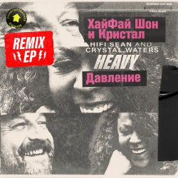 Heavy Remix - EP