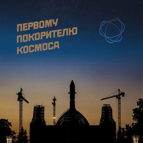 VA - Первому Покорителю космоса || To the First Conqueror of space (KACT-A-005-210321)
