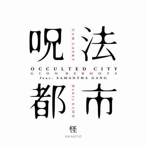 Cam Lasky, Babie GION, Samantha Gang - Occulted City GION REBOOTS 2018 [LP]