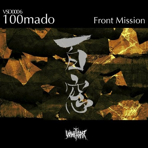 100Mado - Front Mission (EP) 2019