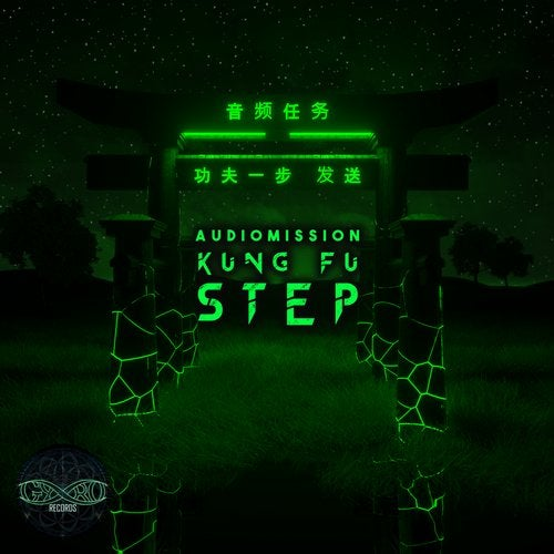 Audiomission — Kung Fu Step [EP] 2018