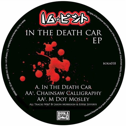 16BIT - In the Death Car (EP) 2009