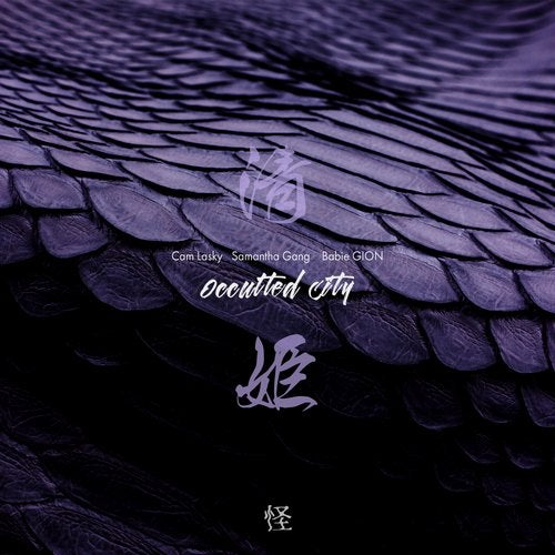 Cam Lasky - Occulted City Vol. 17 Kiyohime 2019 [EP]