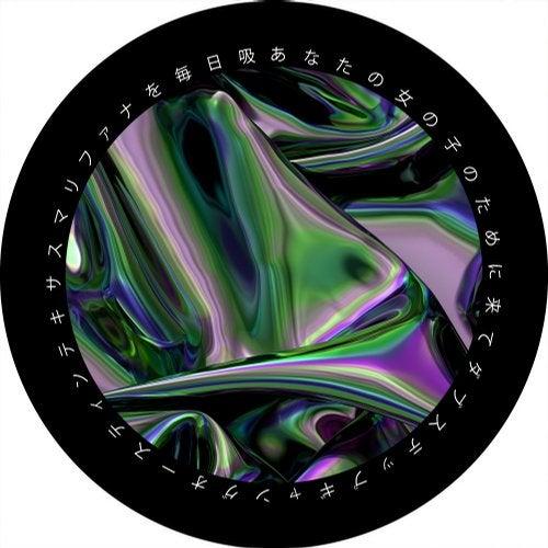 VA - PSYNDICA ARTIST ARCHIVE 001 (LP) 2019