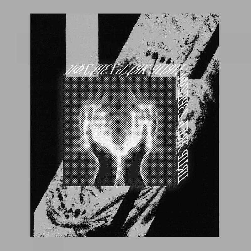 Dark Guru EP